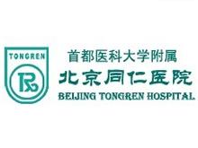 首都医科大学附属北京同仁医院logo