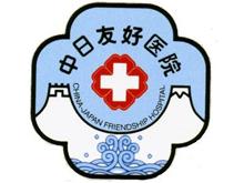 中日友好医院logo