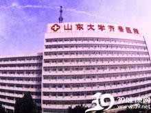 山东大学齐鲁医院logo