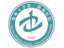 郑州大学第一附属医院logo