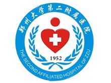 郑州大学第二附属医院logo