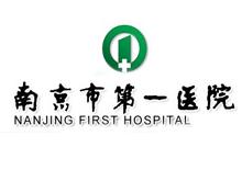 南京市第一医院logo