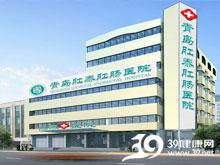 青岛肛泰肛肠医院logo