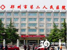 郑州市第二人民医院logo