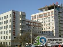 哈尔滨市红十字中心医院logo