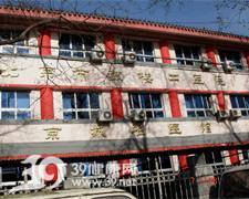 北京市鼓楼中医医院logo