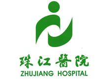 南方医科大学珠江医院logo