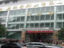 安徽医科大学第一附属医院logo