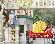 上海远洋医院logo