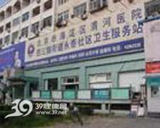 北京市海淀区清河医院logo