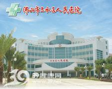 佛山市三水区人民医院logo