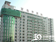 广西百色市人民医院logo