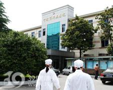 宁波市肝病医院logo