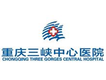 重庆三峡中心医院logo
