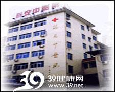 临安市中医院logo