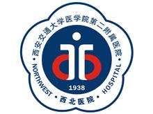 西安医科大学第二附属医院logo