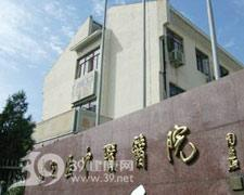 上海市嘉定区中医医院logo