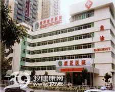 深圳流花医院logo