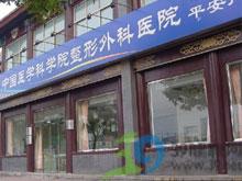 中国医学科学院整形外科医院logo