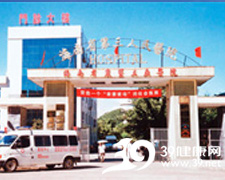 海南省农垦三亚医院logo