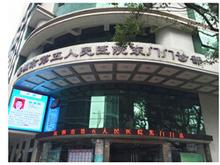 罗湖区人民医院东门门诊logo